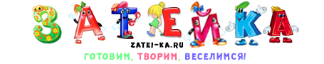 Zatei-ka.ru