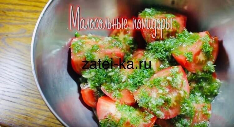 Малосольные помидоры с чесноком и укропом — рецепт быстрого приготовления